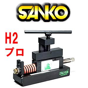 シャフト抜き器 H2 PRO【レンチ付き】