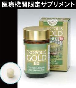 プロポリスゴールド60(粒)【医療機関限定商品】【送料無料】【サプリ】