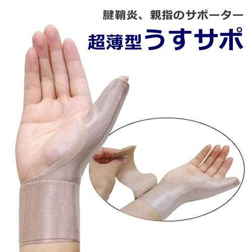 親指のバネ指 腱鞘炎 ドケルバン病 超激安 捻挫等の固定に ソフトなサポートと超薄型の優れたフィット感 販売 うすサポ 親指のサポーター 男女兼用 メール便送料無料 左右兼用
