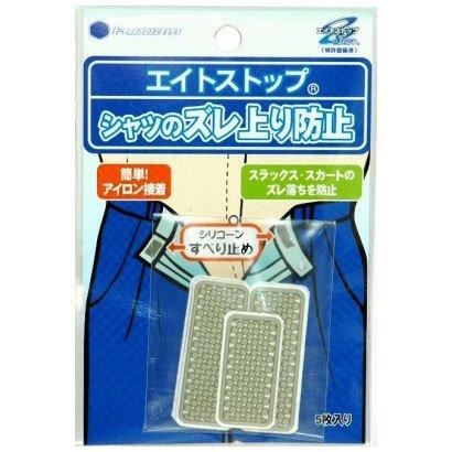 販売 エイトストップ 5枚組 ベージュ R888-5S ズボン滑り止め パンツ スラックス オリジナル 04040