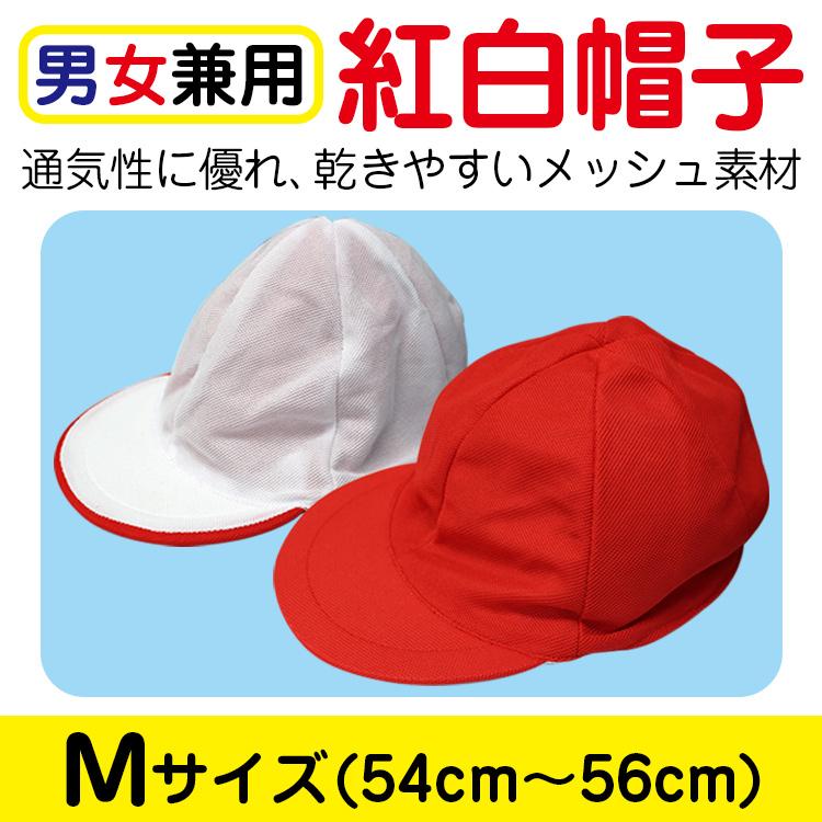 定番の紅白帽子です☆通気性の良いメッシュ素材 男女児 セール特価 紅白帽子 Mサイズ メッシュ素材 赤白帽 ○ 運動会 メール便 体操服 商店 2個対応