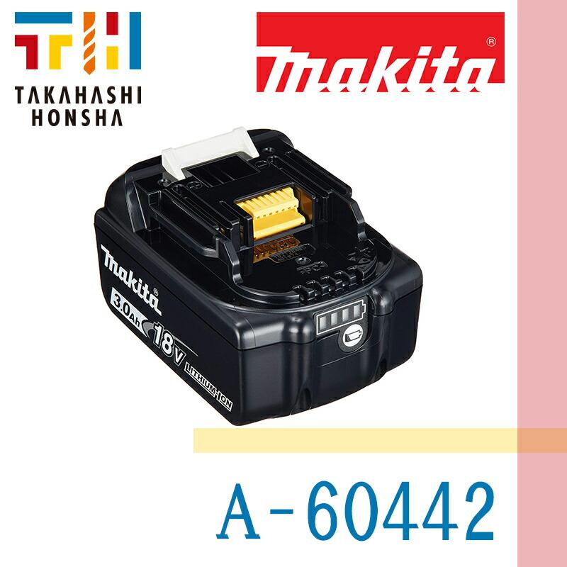 BL1830B (A-60442) 18V(3.0Ah) マキタ正規品バッテリー