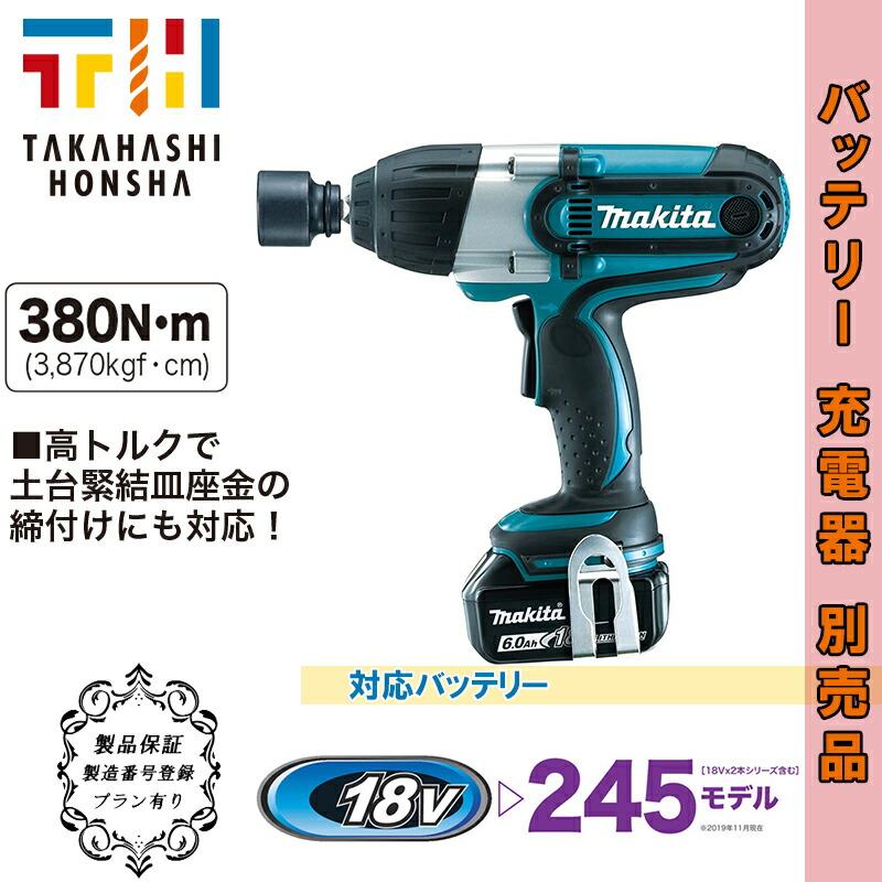 マキタ TW450DZ 充電式インパクトレンチ 本体のみ 18V 380N.m 【製品保証サービス有り】