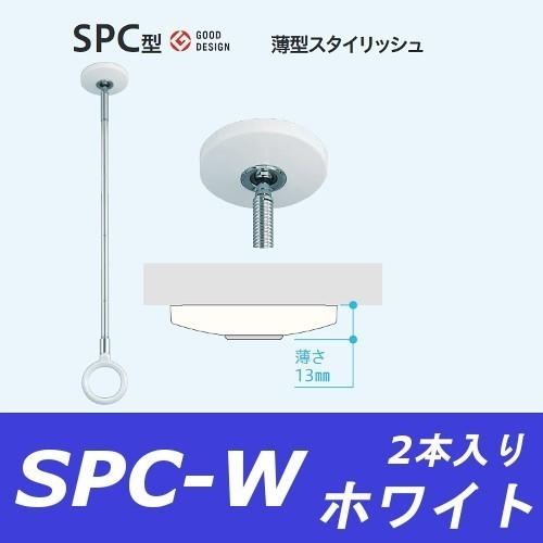 <title>室内物干し 特価キャンペーン ホスクリーン SPC-W 2本入り ホワイト</title>