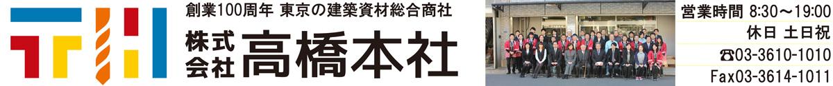 高橋本社 楽天市場店:総業100年歴史あるお店です。