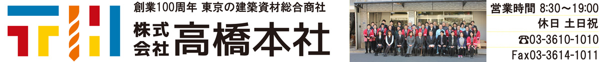 高橋本社 楽天市場店:創業100年歴史あるお店