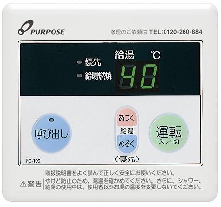 現金特価 パーパス 有名な 100シリーズ浴室リモコン 送料無料 FC-100W