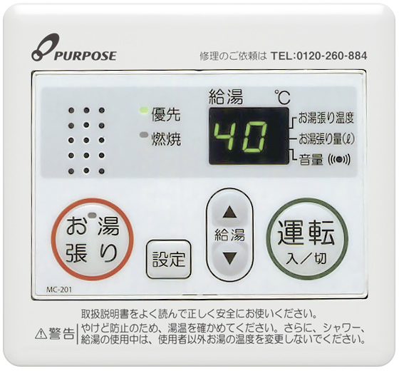 本店 物品 パーパス 201シリーズ台所リモコン 送料無料 MC-201