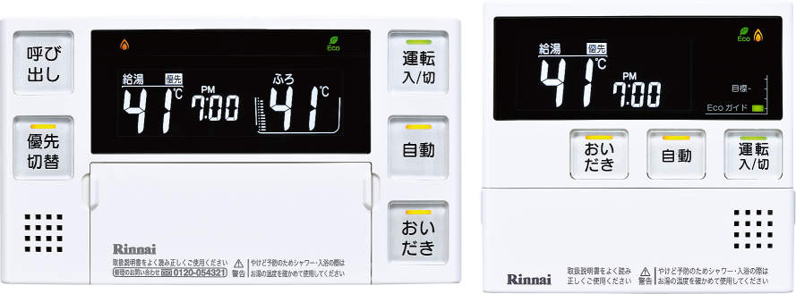 取付工事可能 リンナイ 浴室・台所リモコンのセット MBC-220V(A)-HOL 送料無料