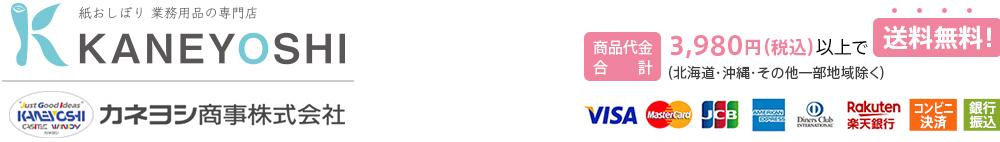 カネヨシ楽天市場店:紙おしぼり・業務用品の販売です。