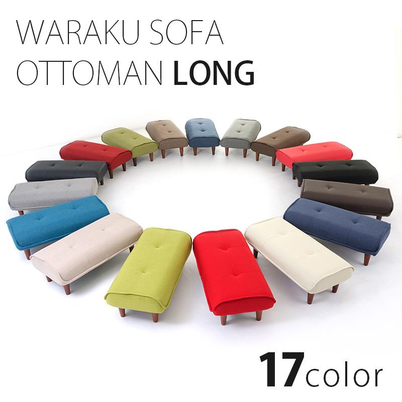 オットマン ロング ロングオットマン スツール チェア 足置き 和楽 レザー 合皮 脚置き WARAKU Ottoman a280 stool インテリア タカミネ 送料無料 日本製