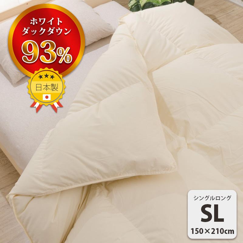シングルサイズ 掛け布団 暖かい 軽い 羽毛 ホワイトダックダウン93%
