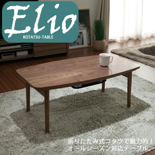 【送料無料】シンプルでオシャレなテーブル「Elio」コーヒーテーブルにもオススメ! こたつ
