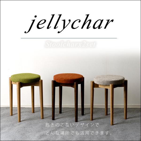 送料無料】「jellychar」stoolチェア 2個セット スツール シンプル