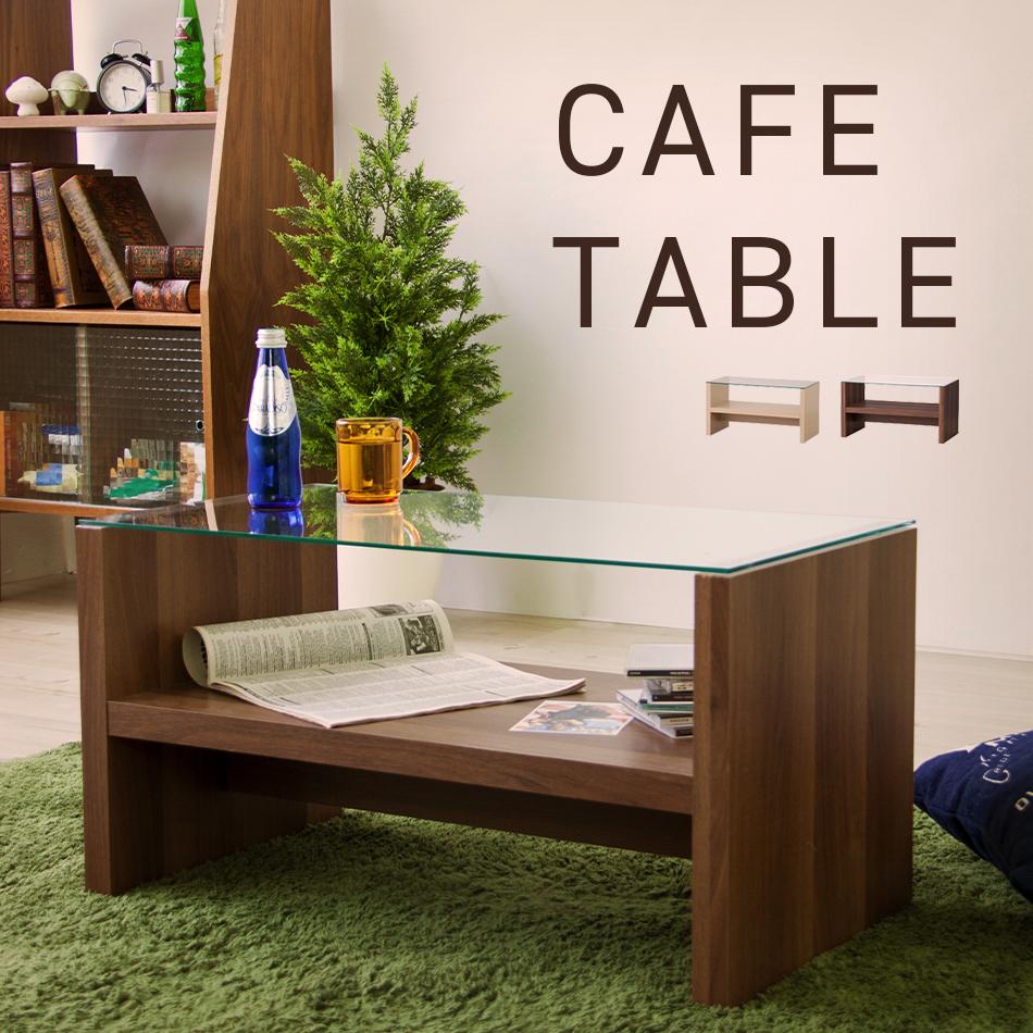 カフェテーブル ガラステーブル センターテーブル ローテーブル おしゃれ ガラス 強化ガラス 【送料無料】