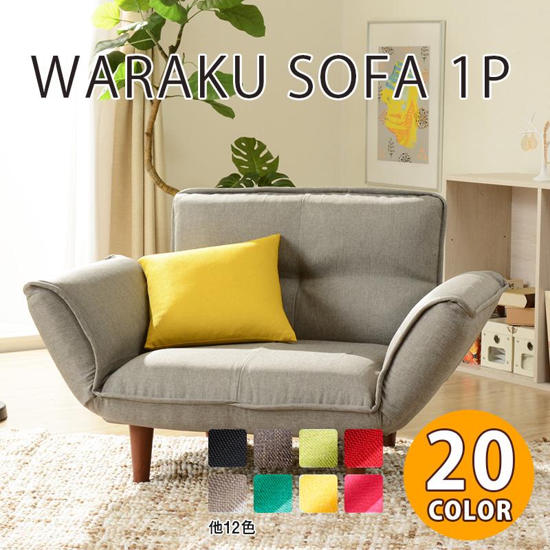 ソファー ソファ 一人掛け 一人用 レザー 和楽 カウチソファ 1p 和楽ソファ 韻KAN WARAKU a282 ファブリック リクライニング 椅子 いす イス インテリア タカミネ