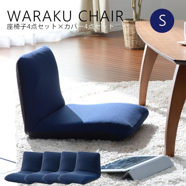 a465-christel3【送料無料】「和楽チェアSサイズ座椅子4点と専用座椅子カバー4枚セットになったお得販売」
