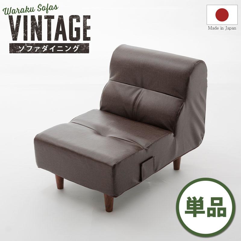 ソファ ソファー ヴィンテージ レザー 一人掛け 合成皮革 カフェ カッコいい レトロ stool 1pソファ単品です インテリア タカミネ