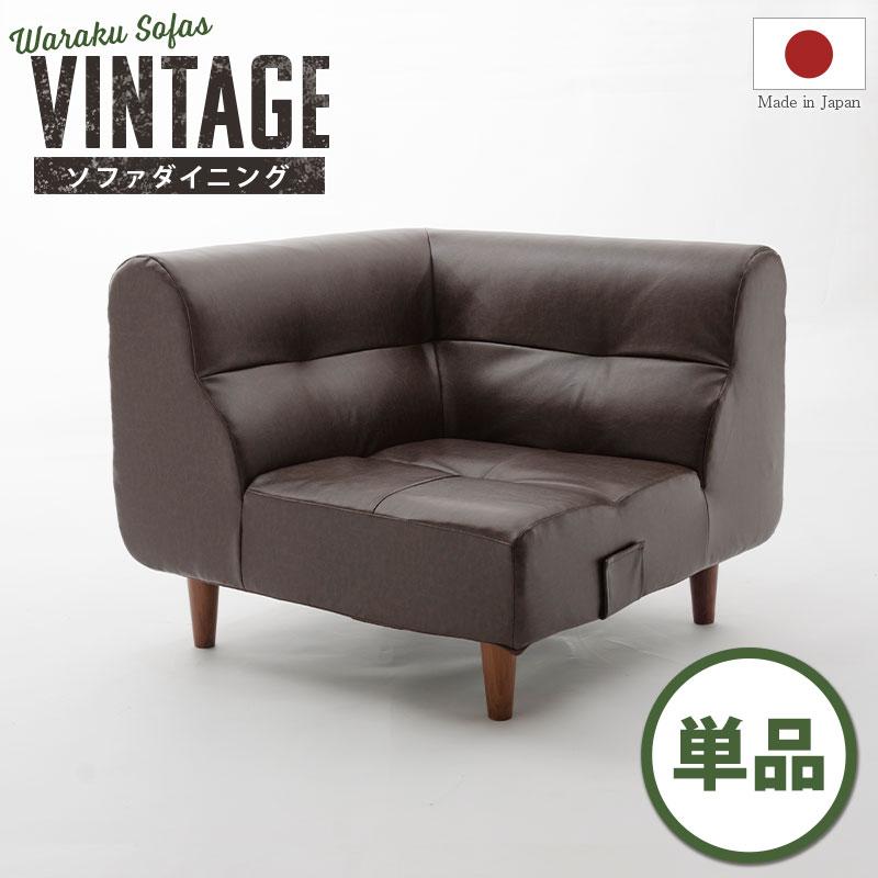 コーナー ソファ スツール 和楽 ダイニング カッコいい ヴィンテージ レザー 合成皮革 カフェ レトロ stool コーナーソファ単品です