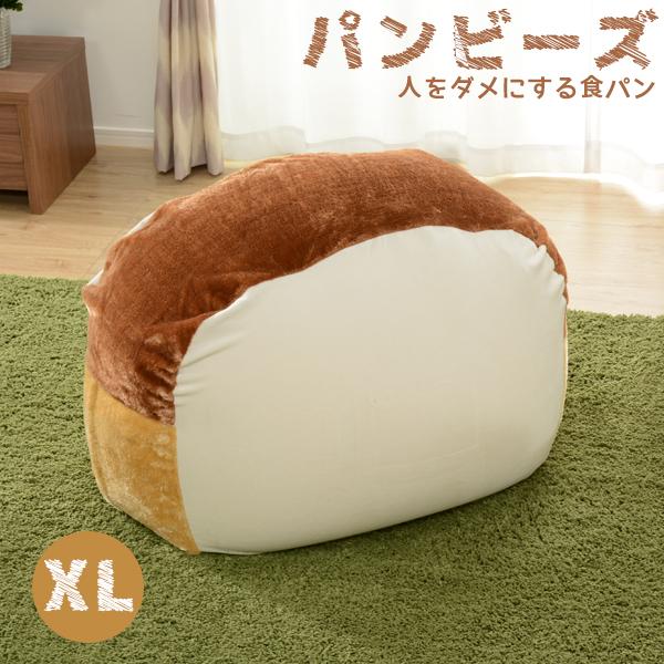 ビーズクッション おしゃれ かわいい 人をダメにする食パン ビーズソファ A603 XL セルタン 人をダメにするソファ