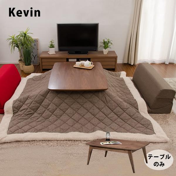 【6月限定エントリーでポイント10倍】送料無料 コタツ「kevin」 こたつテーブル