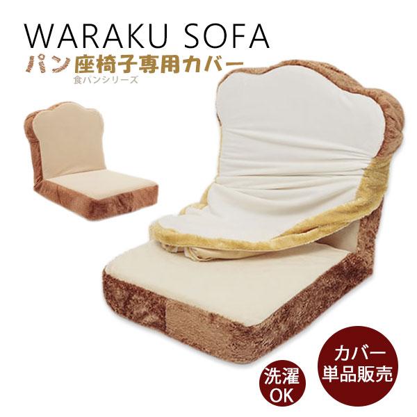 日本製座椅子 食パン君 焼きたての座イス専用カバー pancushion 代引不可 SEAL限定商品 トーストも同時発売 送料無料 <セール&特集> 洗濯可能 食パン座椅子専用カバー
