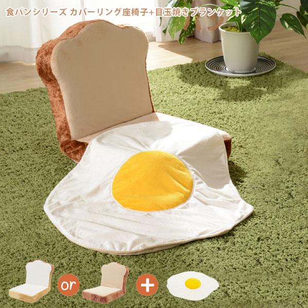 【ポイント10倍!エントリー要】食パン座椅子 目玉焼きブランケット(Sサイズ)セット 食パンタイプトーストタイプ選べます PN1 A614