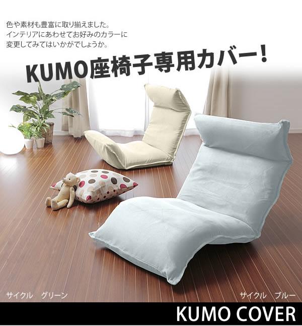 新色新素材!和楽の雲専用座椅子カバーKUMO洗えるカバー15カラーから選べる!