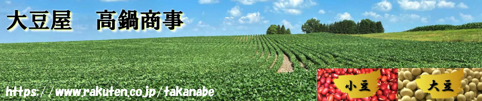 大豆屋 高鍋商事:高品質の大豆、小豆を皆様にお届け致します。