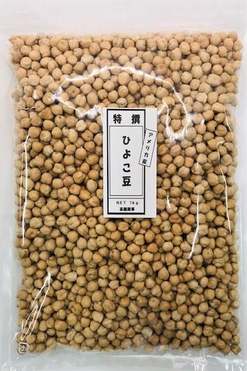 ひよこ豆 ガルバンゾー アメリカ産 1kg 高鍋商事 卸売り 送料無料 売買 保存に便利なチャック付き袋