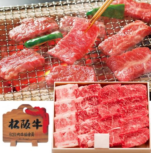 松阪牛 焼肉セットギフト 快気祝い 内祝い お返し お中元 お歳暮 全国送料無料 香典返し 粗供養 御供え