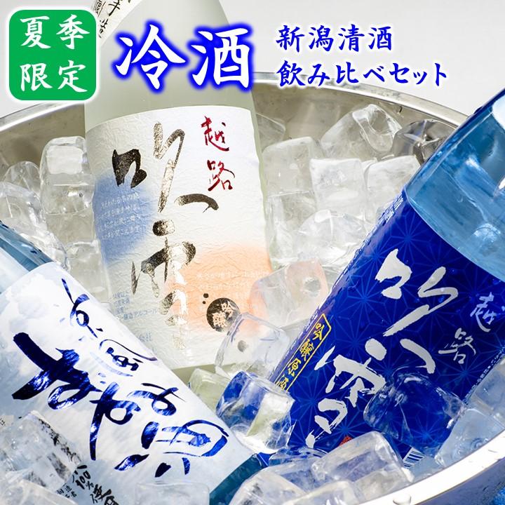 ネットでお取り寄せ!冷酒にピッタリな日本酒のおすすめはどれ?