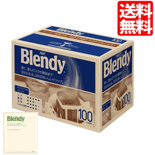 【送料無料(一部地域を除く)】AGF ブレンディ レギュラーコーヒー ドリップパック キリマンジャロブレンド 100袋×6箱【同梱不可】