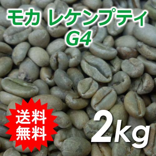 激安 コーヒー生豆 送料無料 一部地域を除く コーヒー 生豆 2kg 定番 モカ G4 35%OFF エチオピア レケンプティ