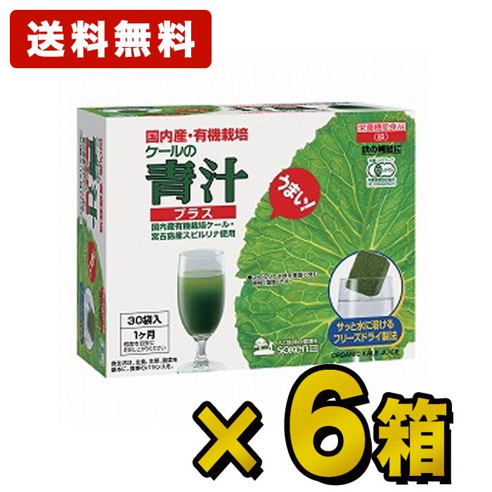 【送料無料(一部地域を除く)】創健社 国内産・有機栽培 ケールの青汁 5g×30包×6箱