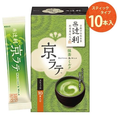 お買得ケース販売 辻利 新品未使用 京ラテ10P 2020 新作 ×32箱 Matcha 一部地域を除く 送料無料 Tea JaPanese Green