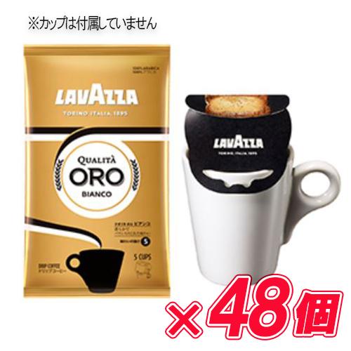 ラバッツァクオリタ オロ ビアンコ 簡易ドリップ タイプ 5袋入×48個