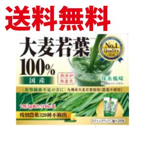 【送料無料(一部地域を除く)】新日配薬品 九州産 大麦若葉100%粉末 3g×20P×50箱 抹茶風味 国産