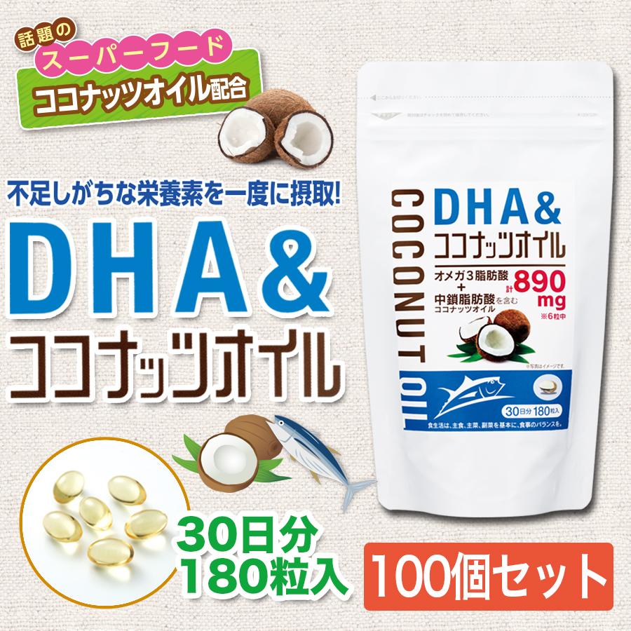 【送料無料(北海道・沖縄を除く)】 DHA&ココナッツオイル サプリメント 180粒入り×100個セット 【同梱不可】
