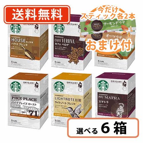 アイスコーヒーブレンドも選べる スターバックス チープ オリガミ選べるセット 送料無料 一部地域を除く スタバ パーソナルドリップ ブランド品 選べる4~5袋入×6箱 ネスレ オリガミ