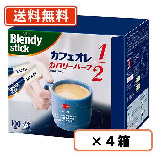 ブレンディスティック 大容量 送料無料 超人気 一部地域を除く 超特価 AGF ブレンディ カフェオレ 100P×4箱 スティック コーヒー カロリーハーフ
