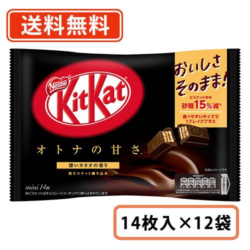 【送料無料(一部地域を除く)】ネスレ キットカット オトナの甘さ 13枚×12袋 kitkat チョコレート