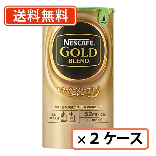定番キャンバス ネスカフェ ゴールドブレンド 限定品 エコ システムパック 12本入×2ケース 一部地域を除く 送料無料 詰め替え105g×24本