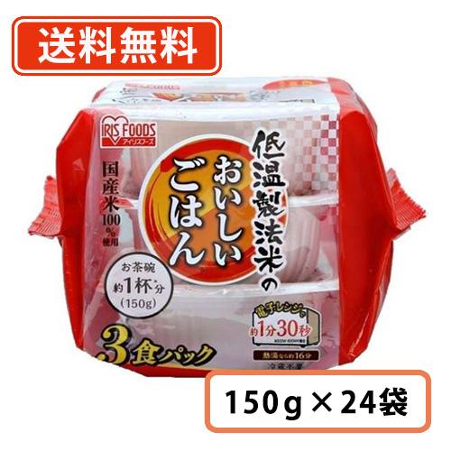 低温製法米のおいしいごはん アイリス アイリスフーズ トラスト 国産米100% 150g×3P×8袋 3パック入り 永遠の定番モデル 送料無料 24食分 一部地域を除く