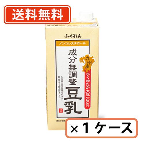 九州産大豆を使った人気の豆乳です 送料無料 一部地域除く 最安値 ふくれん 九州産ふくゆたか大豆 豆乳 成分無調整豆乳 1ケース 格安SALEスタート 1000ml×6本セット 成分無調整