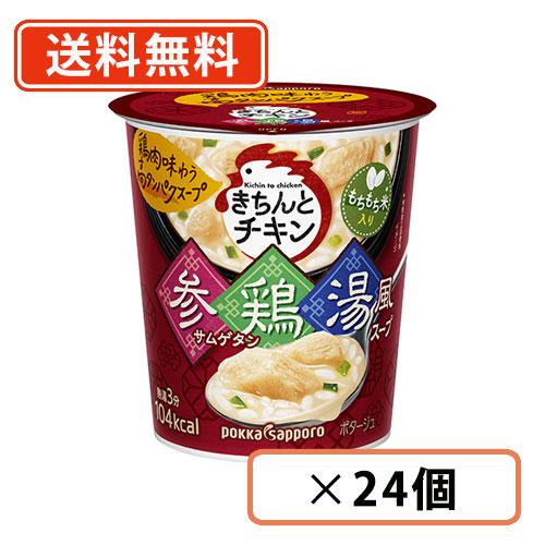 鶏肉の旨味に生姜とガーリック! 【送料無料(一部地域を除く)】ポッカサッポロ きちんとチキン 参鶏湯風スープ 26.0g×24個 カップ スープ