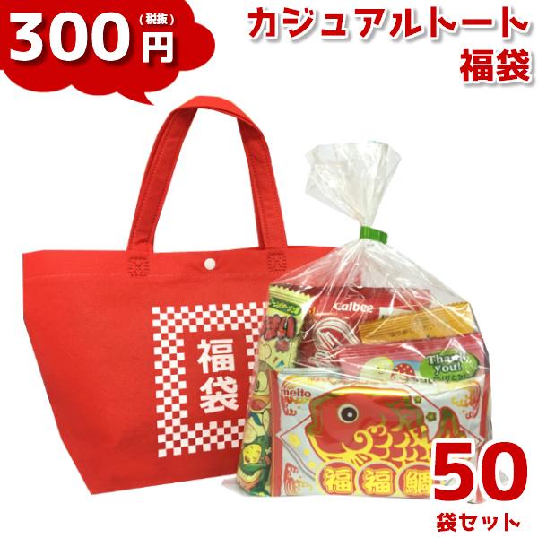 (本州送料無料) お菓子詰め合わせ 300円 カジュアルトート 特小 福袋柄 50袋 (LB009)