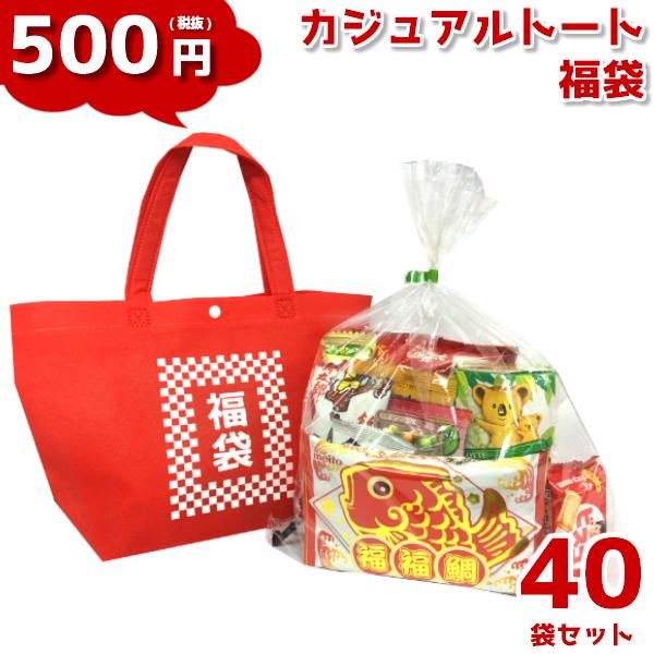 (本州送料無料) お菓子詰め合わせ 500円 カジュアルトート 特小 福袋柄 40袋 (LB009)