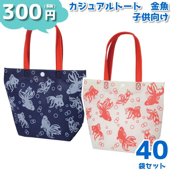 (本州送料無料) お菓子詰め合わせ 300円 カジュアルトート ミニ 金魚 (子供向け) 40袋(LC523)