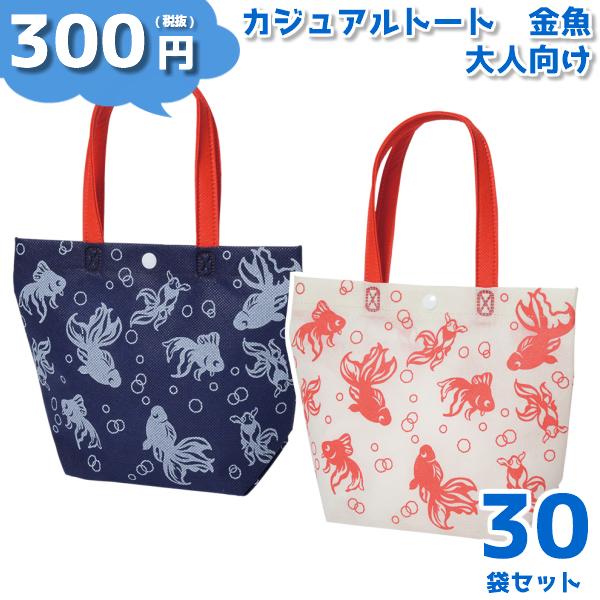 (本州送料無料) お菓子詰め合わせ 300円 カジュアルトート ミニ 金魚 (大人向け) 30袋(LC523)